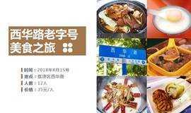 广州老字号之旅第二期——探秘西华路的绝顶美食!