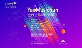YaoMusicRun全球最嗨的5公里音乐跑