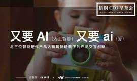 又要 AI 又要 ai · 新场景下的产品交互创新 | 梧桐 CEO 早茶会 #11