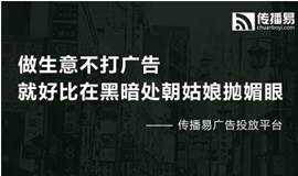 【传播易】第1期公开课-如何提高品牌营销思维体?营销大师李刚-厦门站