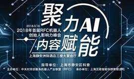 【2018世界人工智能大会】︳RFC机器人创始人影响力峰会