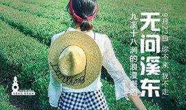 【中秋,已成行】LoveWalks 漫步杭州 | 无问溪东,你不来,我不走。