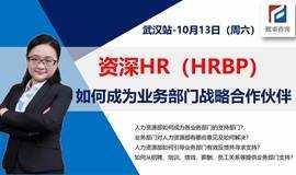 《资深HR(HRBP):如何成为各业务部门的战略性合作伙伴》-主动支持业务部门、协作提升经营效益