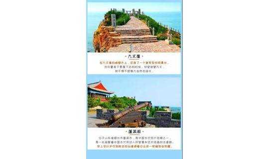 中秋 国庆 | 长岛4天3晚,神奇海岛游,喂海鸥吃海鲜,给你假期新体验