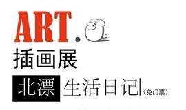 北漂生活日记画展