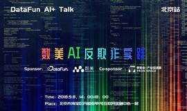 DataFun AI+ Talk——数美AI反欺诈实践
