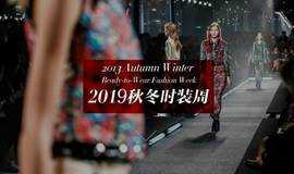 2019纽约时装周时尚盛宴 (广州) Fashion Week Theme Party