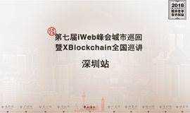 2018第七届iWeb峰会城市巡回——深圳站