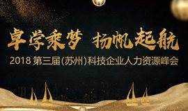2018第三届(苏州)科技企业人力资源峰会