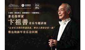 著名指挥家卞祖善邀你回顾维也纳新年音乐会经典瞬间