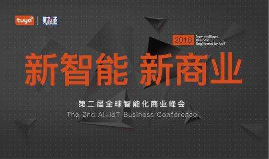 """""""新智能新商业""""第二届全球智能化商业峰会"""