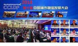 最新日程-最后通知-参观张裕酒立体库-千人盛会 2018中国城市物流发展大会