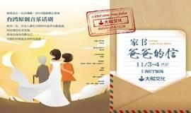 台湾原创音乐剧《家书-爸爸的信》
