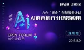 AI语音的行业场景应用——【3W Open Forum系列沙龙-深圳站】