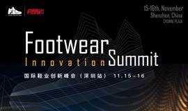 国际鞋业创新峰会深圳站(FIS Shenzhen)