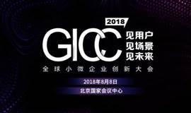 GICC 2018全球小微企业创新大会 · 财税企服分论坛