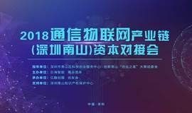 2018通信物联网产业链(深圳南山)资本对接会