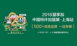 2018盟享加中国特许加盟展上海站(8/30-9/1)