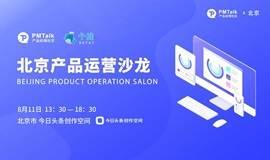 北京PMTalk |产品运营沙龙