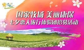 #国家牧场 美丽康保#七夕恋人旅行体验团招募活动