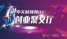 中关村领创IFC创业聚义厅