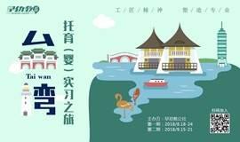 早幼教公社台湾托育(婴)机构实习之旅