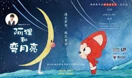 坚持梦想,做独一无二的自己——《阿狸和弯月亮》Hans西西弗书店新书发布会暨签售会·北京站