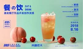 """美食邦分享沙龙(5) """" 餐の饮 """"的跨界碰撞"""