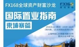 FX168全球资产财富沙龙——海外置业指南(柬埔寨)