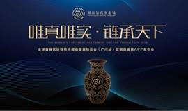 邀请|全球首届区块链技术藏品鉴真拍卖会(广州站)暨藏品鉴真APP发布会