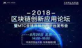 2018区块链创新应用论坛暨MTC全球开放共享平台发布会