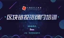 中国青年天使会区块链闭门分享会,与知名大咖面对面