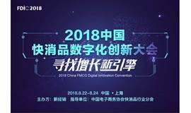 FDIC2018中国快消品行业数字化创新大会