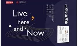 生活不在别处——年轻中国人的焦虑与狂欢 · 私享会 · 上海站