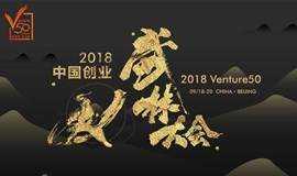 2018中国创业武林大会