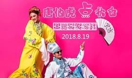【七夕单身派对】恋爱通告&唐伯虎点秋香