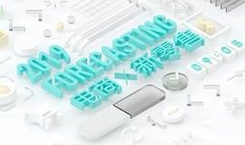 2019FORECASTING电商X新零售论坛