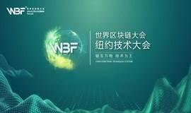 WBF世界区块链大会(纽约技术大会11月8日-9日)
