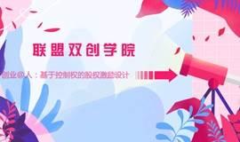 (活动邀请)联盟双创学院|创业@人:基于控制权的股权激励设计