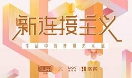 新连接主义-生活中的榫卯艺术展