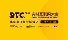 RTC 2018  实时互联网大会