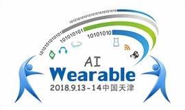 AI+Wearable2018技术产业峰会