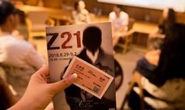 白晶宫艺术沙龙  话剧《Z21》剧本分享会