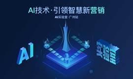 AI实验室·广州站 | AI技术·引领智慧新营销