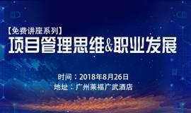 项目管理思维&职业发展—广州论坛
