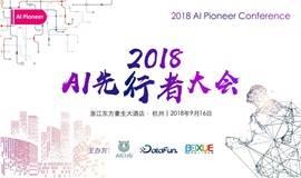 2018 AI先行者大会