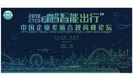 "2018 CTCS ""智能出行 "" 中国企业差旅合规高峰论坛"