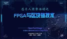 芯片人团聚活动之FPGA与区块链技术