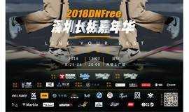 2018 DNFree 深圳长板嘉年华