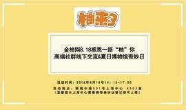 """金柚网8.18感恩一路""""柚""""你 高端社群线下交流&夏日博物馆奇妙日"""